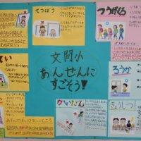 保健委員会による校舎内外の安全点検~学校で安全に過ごすための掲示物をつくりました~(9月10日)